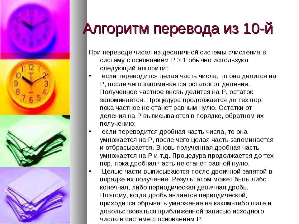 Алгоритм перевода из 10-й При переводе чисел из десятичной системы счисления...