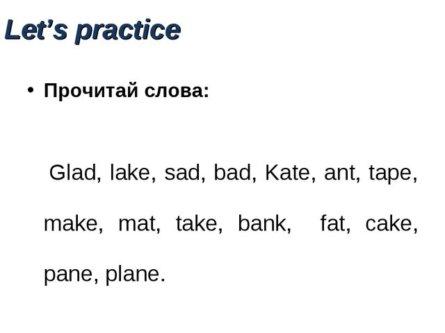 Прочитай слова: Glad, lake, sad, bad, Kate, ant, tape, make, mat, take, bank,...