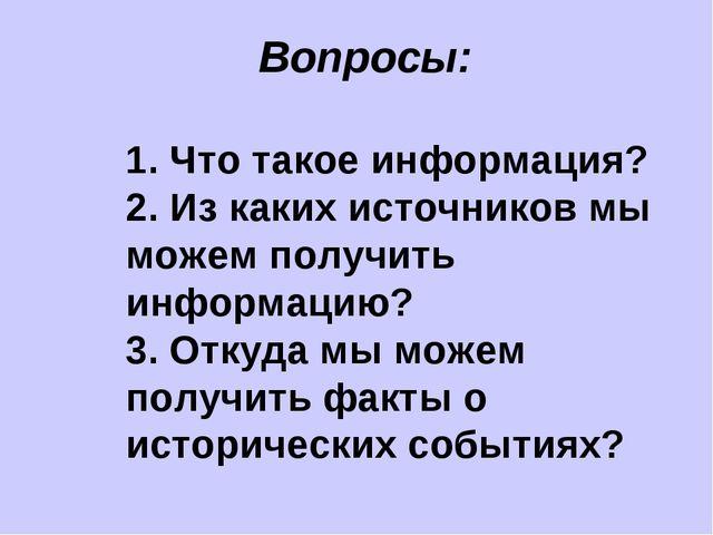 Вопросы: 1. Что такое информация? 2. Из каких источников мы можем получить и...