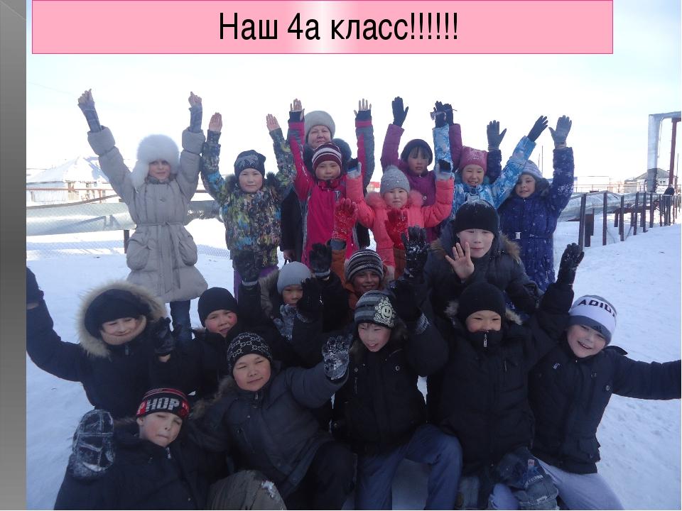 Наш 4а класс!!!!!!