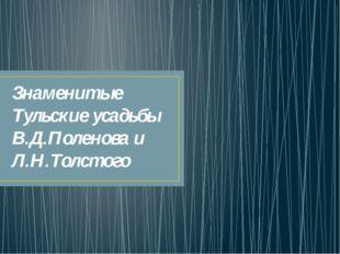 Знаменитые Тульские усадьбы В.Д.Поленова и Л.Н.Толстого