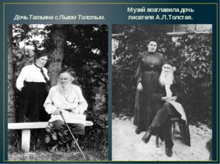 Дочь Татьяна с Львом Толстым. Музей возглавила дочь писателя А.Л.Толстая.