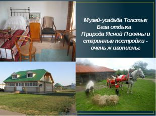 Музей-усадьба Толстых База отдыха Природа Ясной Поляны и старинные постройки