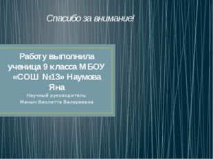 Работу выполнила ученица 9 класса МБОУ «СОШ №13» Наумова Яна Научный руководи