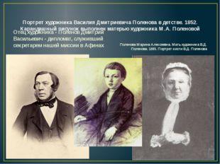 Портрет художника Василия Дмитриевича Поленова в детстве. 1852. Карандашный р