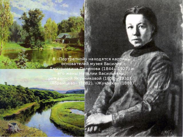 В «Портретной» находятся картины основателей музея Василия Дмитриевича Полено...