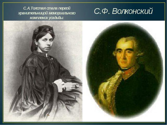 С.А.Толстая стала первой хранительницой мемориального комплекса усадьбы. С.Ф...