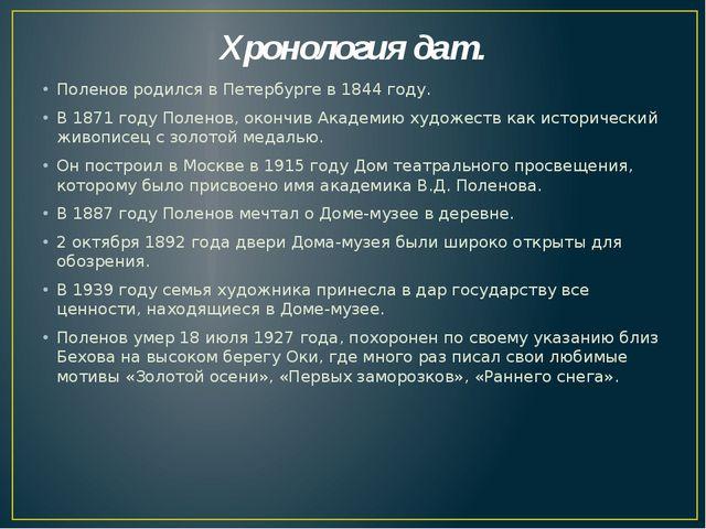 Хронология дат. Поленов родился в Петербурге в 1844 году. В 1871 году Поленов...