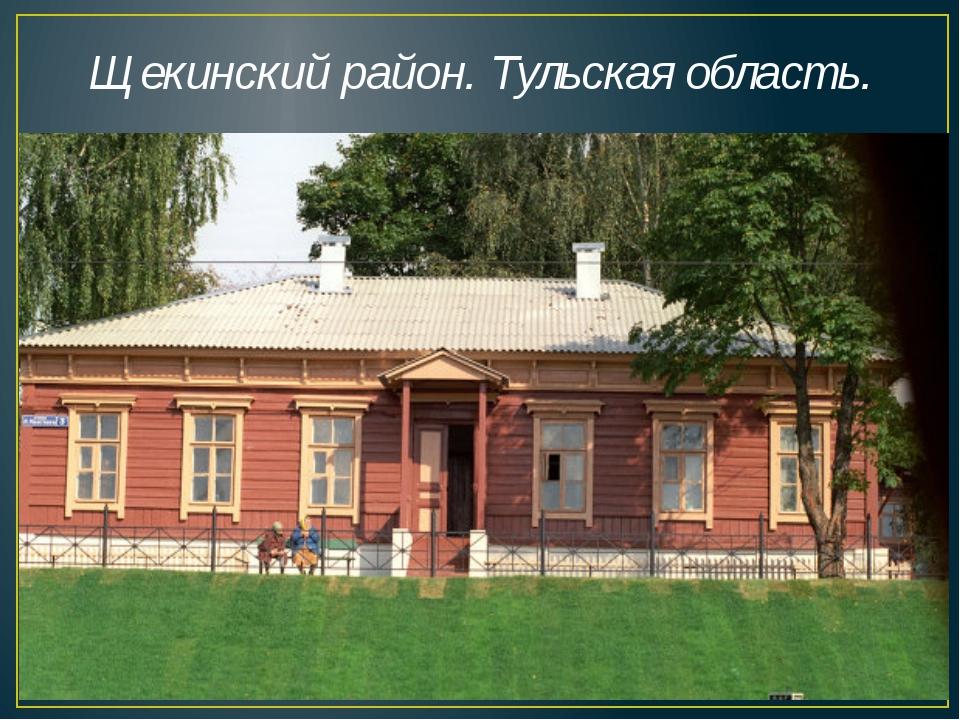 Щекинский район. Тульская область.