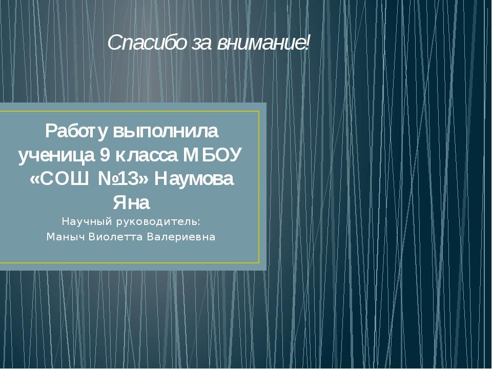 Работу выполнила ученица 9 класса МБОУ «СОШ №13» Наумова Яна Научный руководи...