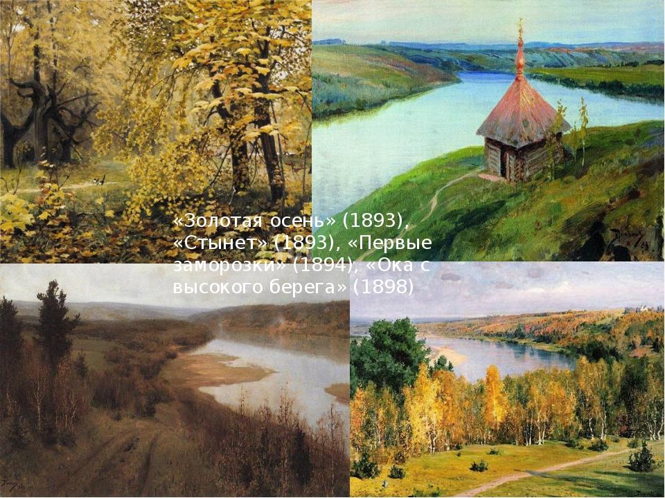 «Золотая осень» (1893), «Стынет» (1893), «Первые заморозки» (1894), «Ока с вы...