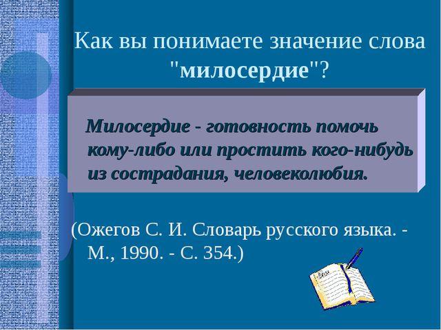 """Как вы понимаете значение слова """"милосердие""""? Милосердие - готовность помочь..."""