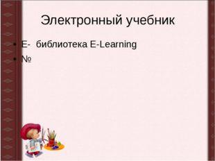 Электронный учебник E- библиотека E-Learning №