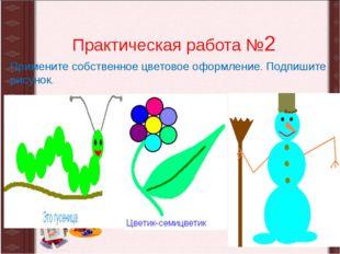 Практическая работа №2 Примените собственное цветовое оформление. Подпишите р