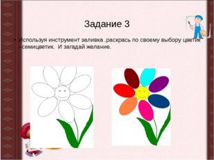 Задание 3 Используя инструмент заливка ,раскрась по своему выбору цветик –сем