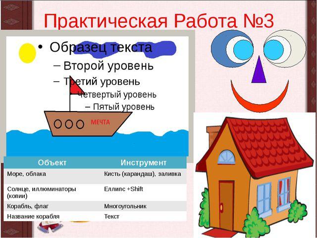 Практическая Работа №3 Объект Инструмент Море, облака Кисть (карандаш), залив...