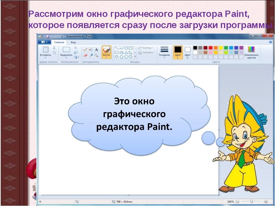 Рассмотрим окно графического редактора Paint, которое появляется сразу после...
