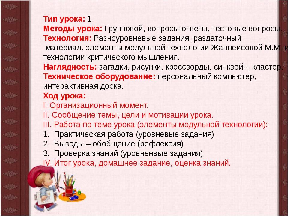 Тип урока:.1 Методы урока: Групповой, вопросы-ответы, тестовые вопросы. Техно...