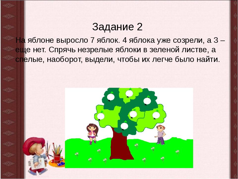 Задание 2 На яблоне выросло 7 яблок. 4 яблока уже созрели, а 3 – еще нет. Спр...
