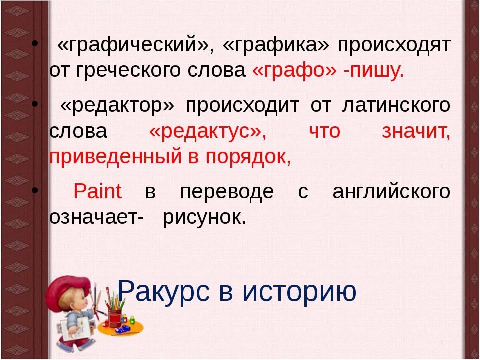 Ракурс в историю «графический», «графика» происходят от греческого слова «гра...
