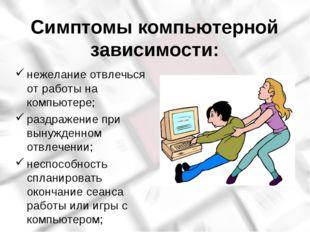 Симптомы компьютерной зависимости: нежелание отвлечься от работы на компьютер