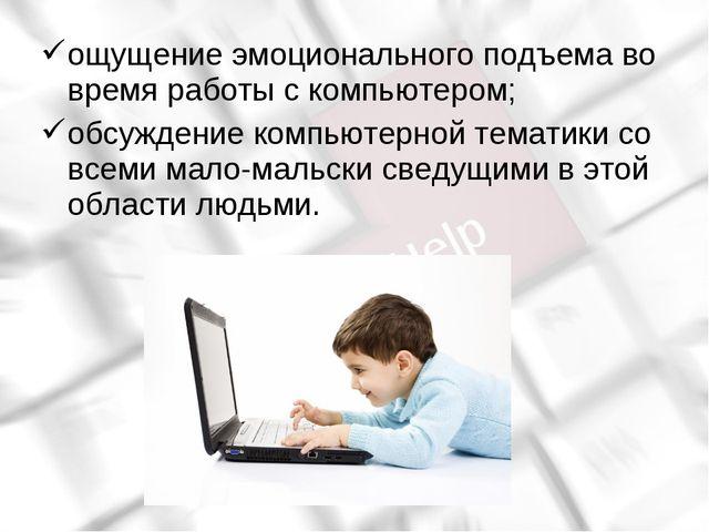 ощущение эмоционального подъема во время работы с компьютером; обсуждение ком...