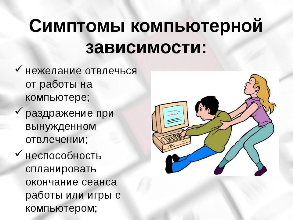 Симптомы компьютерной зависимости: нежелание отвлечься от работы на компьютер...