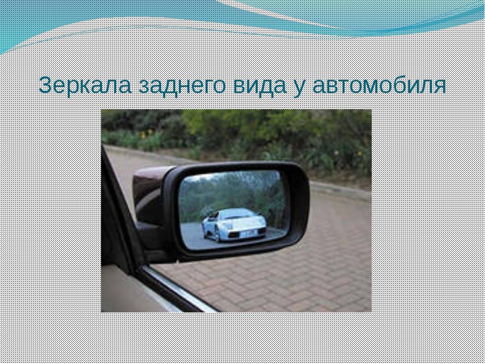 Зеркала заднего вида у автомобиля