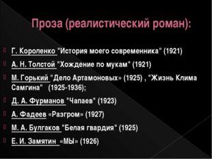 """Проза (реалистический роман): Г. Короленко """"История моего современника"""" (1921"""