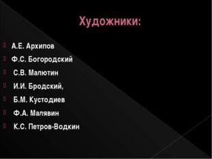 Художники: А.Е. Архипов Ф.С. Богородский С.В. Малютин И.И. Бродский, Б.М. Кус