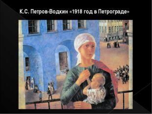 К.С. Петров-Водкин «1918 год в Петрограде»