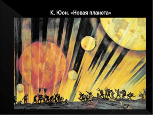 К. Юон. «Новая планета»