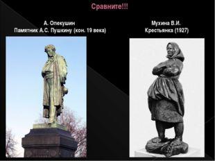 Сравните!!! А. Опекушин Памятник А.С. Пушкину (кон. 19 века) Мухина В.И. Крес