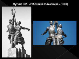 Мухина В.И. «Рабочий и колхозница» (1939)