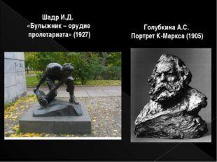 Шадр И.Д. «Булыжник – орудие пролетариата» (1927) Голубкина А.С. Портрет К-Ма