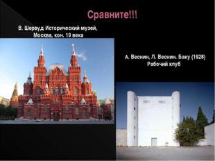 Сравните!!! В. Шервуд Исторический музей, Москва, кон. 19 века А. Веснин, Л.