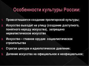 Особенности культуры России: Провозглашается создание пролетарской культуры;