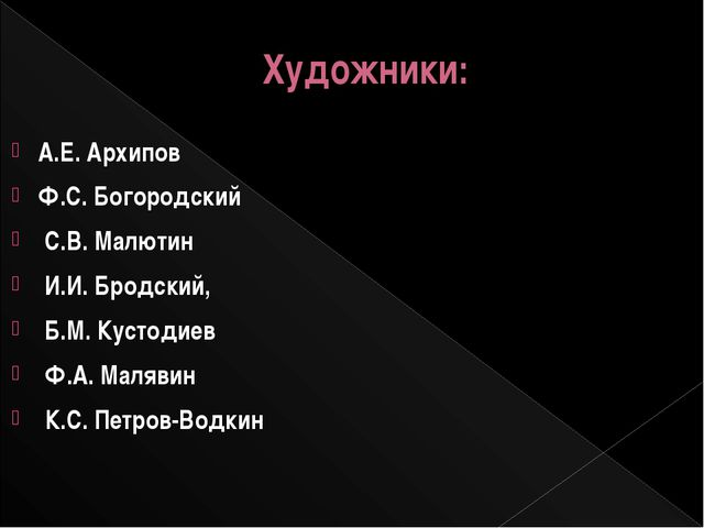 Художники: А.Е. Архипов Ф.С. Богородский С.В. Малютин И.И. Бродский, Б.М. Кус...