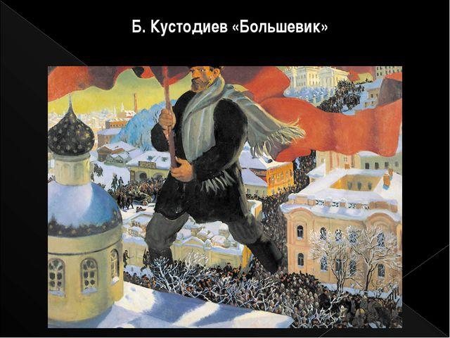 Б. Кустодиев «Большевик»