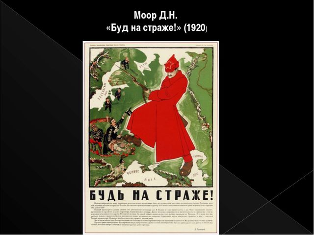 Моор Д.Н. «Буд на страже!» (1920)