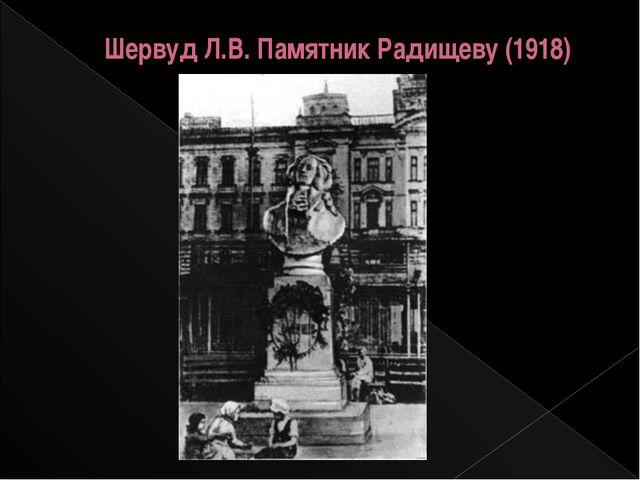 Шервуд Л.В. Памятник Радищеву (1918)