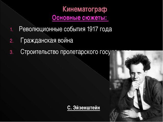Кинематограф Основные сюжеты: Революционные события 1917 года Гражданская вой...