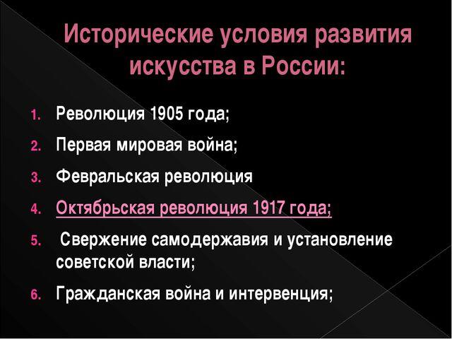 Исторические условия развития искусства в России: Революция 1905 года; Первая...