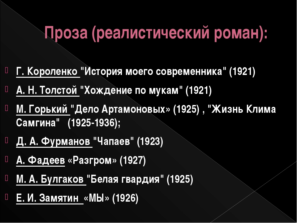 """Проза (реалистический роман): Г. Короленко """"История моего современника"""" (1921..."""