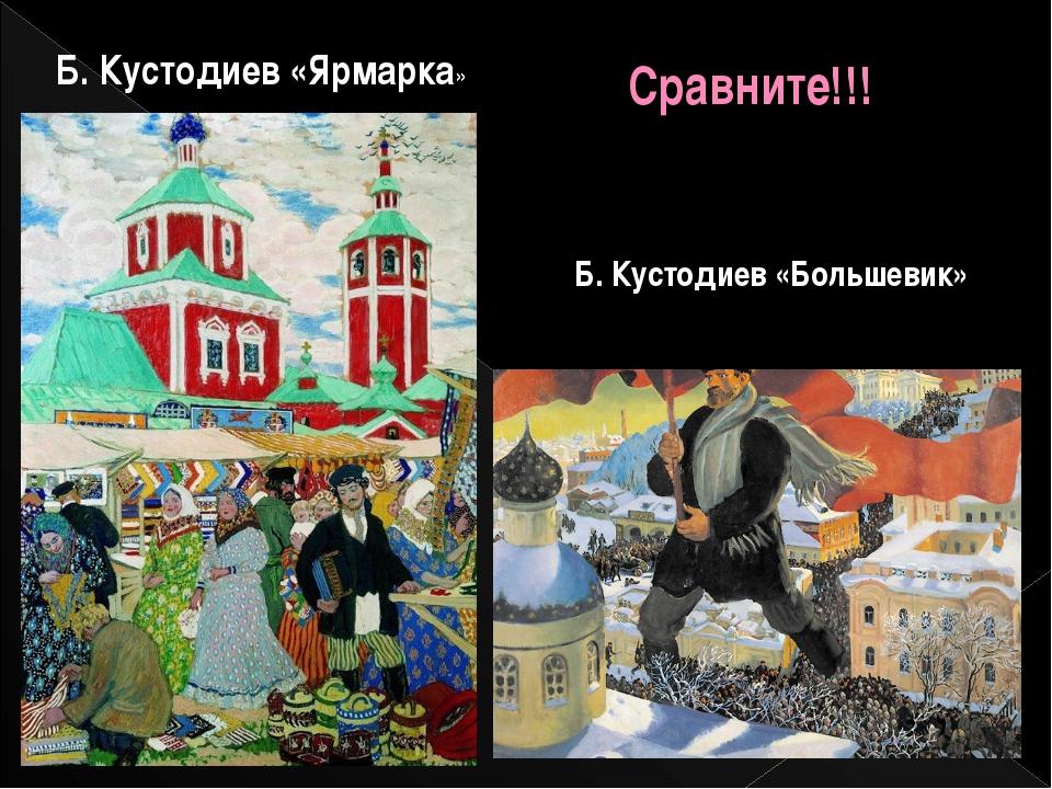 Б. Кустодиев «Ярмарка» Б. Кустодиев «Большевик» Сравните!!!