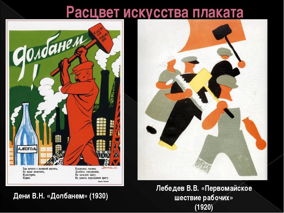 Расцвет искусства плаката Дени В.Н. «Долбанем» (1930) Лебедев В.В. «Первомайс...