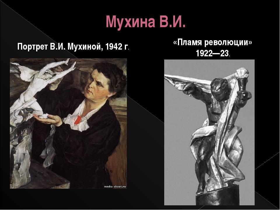 Мухина В.И. «Пламя революции» 1922—23. Портрет В.И. Мухиной, 1942 г.