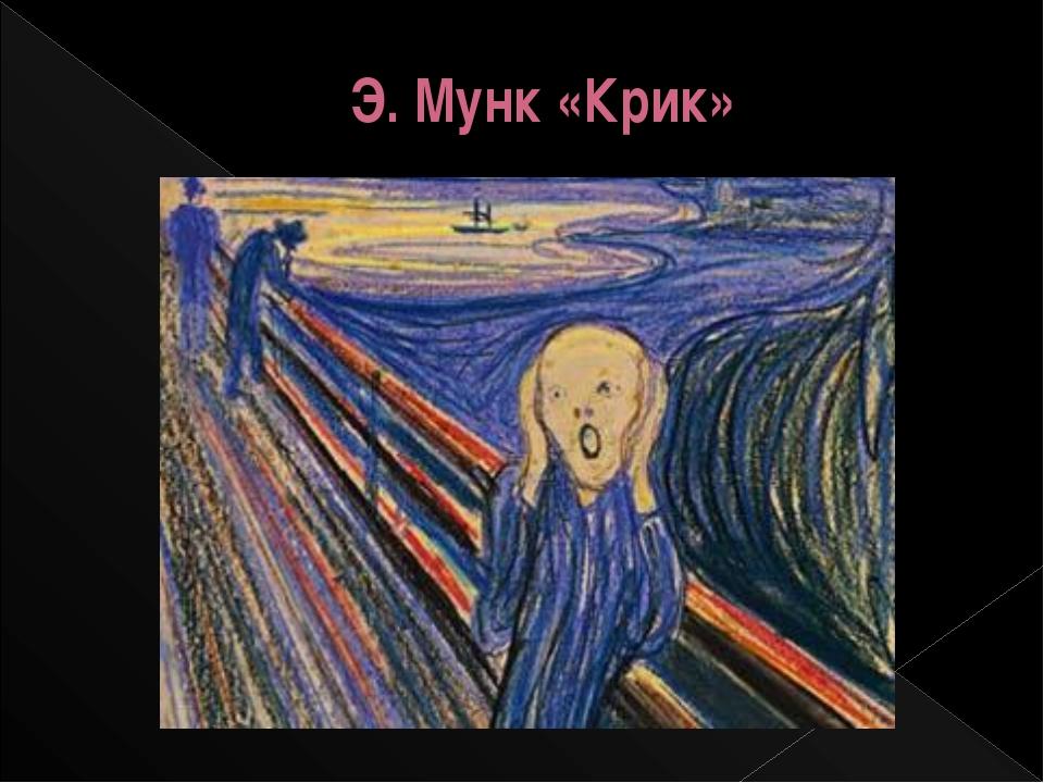 Э. Мунк «Крик»