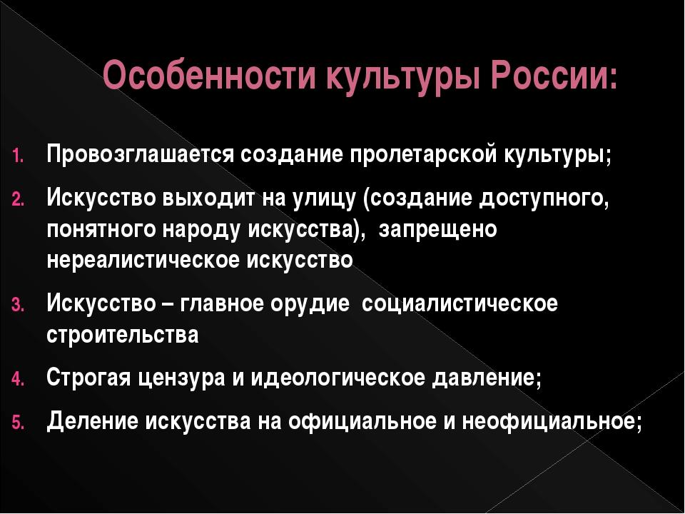 Особенности культуры России: Провозглашается создание пролетарской культуры;...
