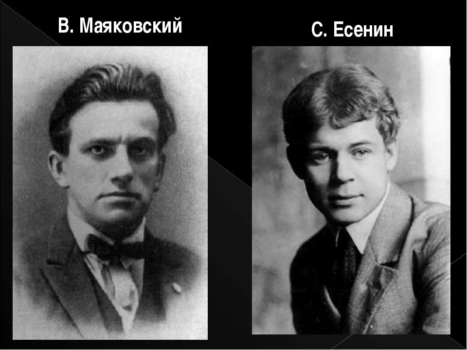 В. Маяковский С. Есенин